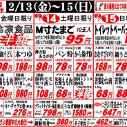【2015年2月13日~2月15日週末大特価】
