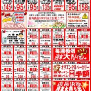 【2015年4月の特売カレンダー】