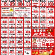 【2015年5月の特売カレンダー】