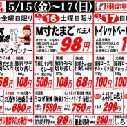 【2015年5月15日~5月17日週末大特価】
