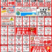 【2015年7月の特売カレンダー】
