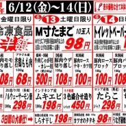 【2015年6月12日~6月14日週末大売出し!】