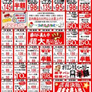 【2015年8月の特売カレンダー】
