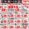 【2015年7月8日~7月10日週中大売出し!】