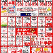 【2015年9月の特売カレンダー】