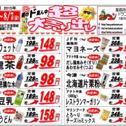【2015年8月5日~8月7日週中大売出し!】
