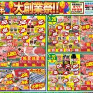 【2015年9月25日~9月27日12周年大創業祭!】