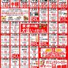 【2015年10月の特売カレンダー】