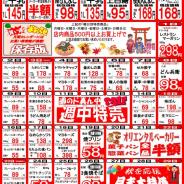 【2015年11月の特売カレンダー】
