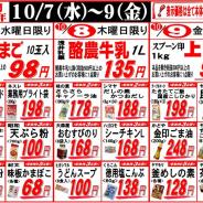 【2015年10月7日~10月9日週の真ん中大売出し!】