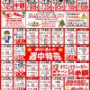 【2015年12月の特売カレンダー】