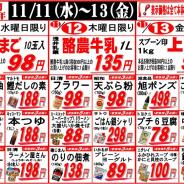 【2015年11月11日~11月13日週の真ん中大売出し!】