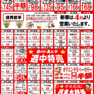 【2016年1月の特売カレンダー】