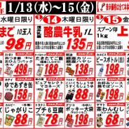 【2016年1月13日~1月15日今年最初の週中売出し!】