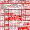 【2016年3月の特売カレンダー】