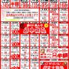 【2016年4月の特売カレンダー】