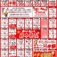【2016年5月の特売カレンダー】