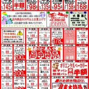 【2016年6月の特売カレンダー】