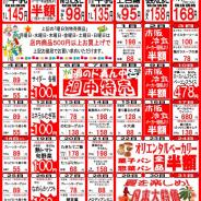 【2016年7月の特売カレンダー】