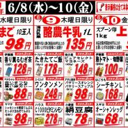 【2016年6月8日~6月10日週中大売出し!】