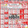 【2016年8月の特売カレンダー】