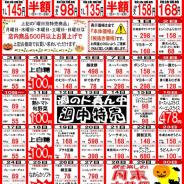 【2016年10月の特売カレンダー】