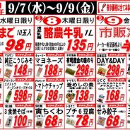 【2016年9月7日~9月9日週中大売出し!】