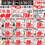 【2016年10月28日~10月30日週末大売出し!】