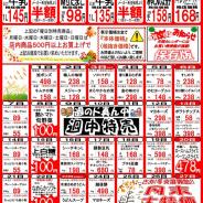【2016年11月の特売カレンダー】