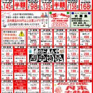 【2017年3月の特売カレンダー】