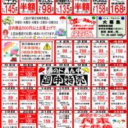 【2017年6月の特売カレンダー】