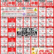 【2017年7月の特売カレンダー】
