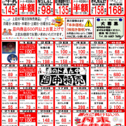 【2017年8月の特売カレンダー】