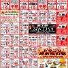 【2017年11月の特売カレンダー】