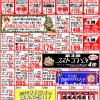 【2017年12月の特売カレンダー】
