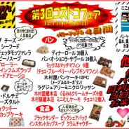 【2017年12月14日~12月17日第3回コストコフェア開催!】