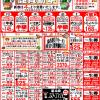 【2018年1月の特売カレンダー】