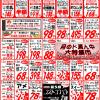 【2018年2月の特売カレンダー】