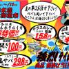 【2018年2月17日~2月18日大鮮魚市開催中】