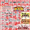 【2018年3月の特売カレンダー】