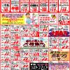 【2018年4月の特売カレンダー】
