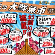 【2018年3月10日~3月11日第2回大鮮魚市】