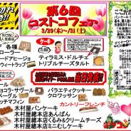 【2018年3月29日~3月31日第6回コストコフェア開催!】