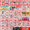 【2018年5月の特売カレンダー】