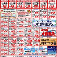 【2018年6月の特売カレンダー】