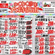 【2018年6月8日~6月10日わくわく週末大特価!】