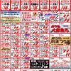 【2018年7月の特売カレンダー】