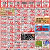 【2018年8月の特売カレンダー】