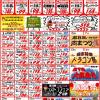 【2018年10月の特売カレンダー】
