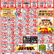 【2018年11月の特売カレンダー】